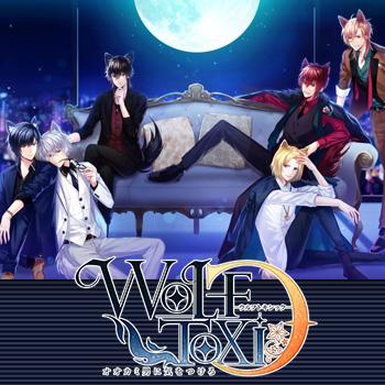 WolfToxic-オオカミ男に気をつけろ-