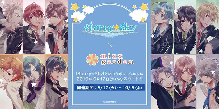 株式会社アリスマティック「Starry☆Sky」×「mixx garden」コラボレーションカフェ開催!