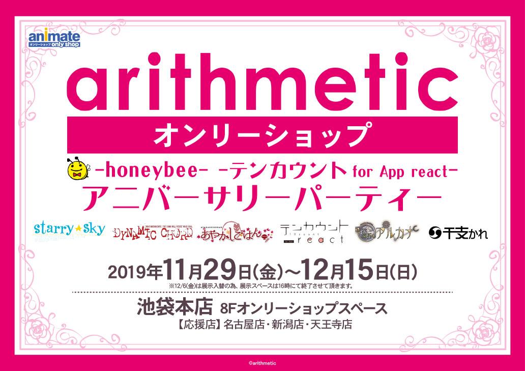 arithmeticオンリーショップ-honeybee- -テンカウント for App react- アニバーサリーパーティー開催中!