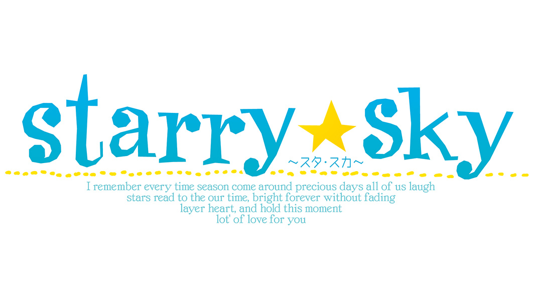 「Starry☆Sky 10th Memorial Artwork」及び Memorial Artwork記念グッズの発売が決定!