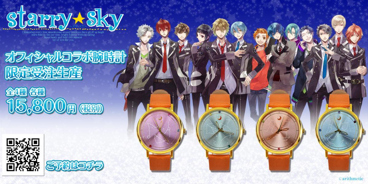 『Starry☆Sky』公式コラボレーション腕時計 期間限定受注販売開始!