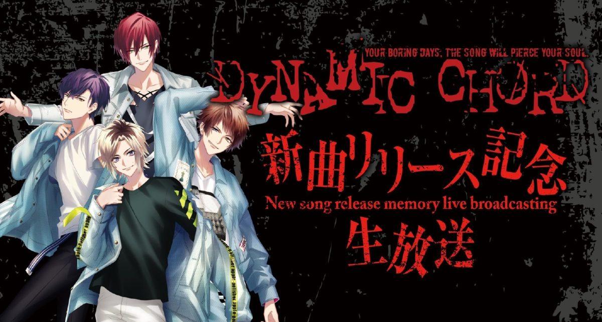 DYNAMIC CHORD新曲CDリリース記念番組が2月3日21時より生放送決定!